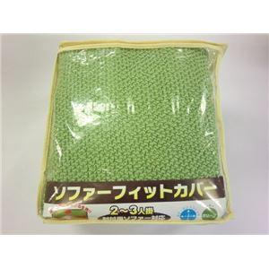 ソファーフィットカバー (W)140×(H)60×(D)40cm グリーン 商品画像