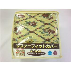 ソファーフィットカバー (W)140×(H)60×(D)40cm ゴブラン織 商品画像