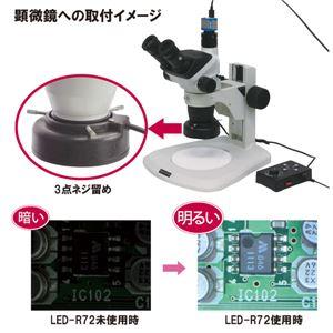 アームスシステム LED-R72 実体顕微鏡用LEDリング照明(白色LED72個 4分割照射型)