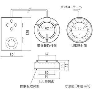 アームスシステム LED-R72NR 実体顕微鏡用LEDリング照明(白色LED72個 4分割照射型)乳白色板セット