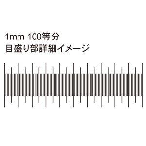 アームスシステム AR2001 対物ミクロメーター 水平目盛り 1mm100等分 透過