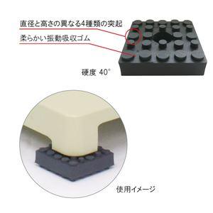 アームスシステム BB110x4 防振ブロック(防振ゴム) 110mm角×4個セット
