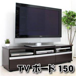 シンプルデザイン テレビ台/テレビボード 【幅150cm ダークブラウン】 42型〜65型対応 収納 木製