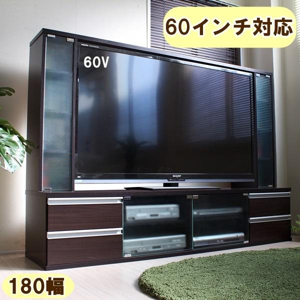 壁面収納テレビ台/テレビボード 【ハイタイプ 幅180cm】 ダークブラウン 60インチ液晶TV対応 リビング収納
