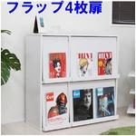 ディスプレイラック 本棚 フラップ 4枚扉 収納棚 マガジンラック シェルフ ホワイトの画像