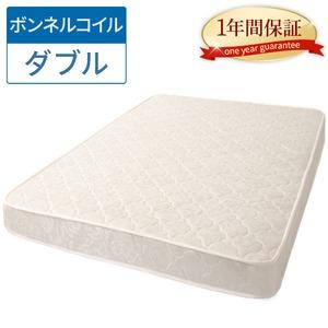 ボンネルコイルマットレスダブルD『フィットスリーパー-理想的な寝姿勢をサポート-』アイボリー【1年保証】