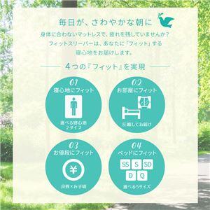 ボンネルコイルマットレス ダブル D  『 フィットスリーパー -理想的な寝姿勢をサポート-』 アイボリー 【1年保証】