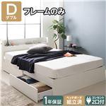 宮付き キャスター付き引き出し 収納ベッド ダブル (フレームのみ) ホワイト(木目) 白 ベッドフレーム