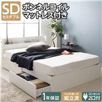 宮付き キャスター付き引き出し 収納ベッド セミダブル (ボンネルコイルマットレス付き) ホワイト(木目) 白 ベッドフレーム