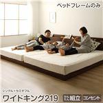 連結ベッド すのこベッド フレームのみ ファミリーベッド ワイドキング 219cm S+SD ウォルナットブラウン  ヘッドボード 棚付き コンセント付き 1年保証