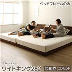 連結ベッド すのこベッド フレームのみ ファミリーベッド ワイドキング 282cm D+D ウォルナットブラウン  ヘッドボード 棚付き コンセント付き 1年保証