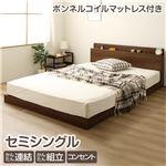 連結ベッド すのこベッド フレームのみ ファミリーベッド セミシングル   ウォルナットブラウン ボンネルコイルマットレス付き ヘッドボード 棚付き コンセント付き 1年保証