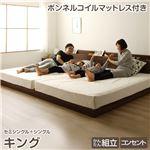 連結ベッド すのこベッド フレームのみ ファミリーベッド キング  SS+S ウォルナットブラウン ボンネルコイルマットレス付き ヘッドボード 棚付き コンセント付き 1年保証