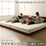連結ベッド すのこベッド フレームのみ ファミリーベッド ワイドキング 262cm SD+D ウォルナットブラウン ポケットコイルマットレス付き ヘッドボード 棚付き コンセント付き 1年保証