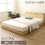 連結ベッド すのこベッド フレームのみ ファミリーベッド シングル   ナチュラル  ヘッドボード 棚付き コンセント付き 1年保証