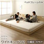 連結ベッド すのこベッド フレームのみ ファミリーベッド ワイドキング 242cm SD+SD ナチュラル  ヘッドボード 棚付き コンセント付き 1年保証