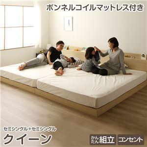 連結ベッド すのこベッド マットレス付き ファミリーベッド クイーン  SS+SS ナチュラル ボンネルコイルマットレス付き ヘッドボード 棚付き コンセント付き 1年保証