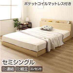 連結ベッド すのこベッド マットレス付き ファミリーベッド セミシングル   ナチュラル ポケットコイルマットレス付き ヘッドボード 棚付き コンセント付き 1年保証