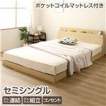 連結ベッド すのこベッド マットレス付き ファミリーベッド セミシングル   ナチュラル ポケットコイルマットレス付き ヘッドボード 棚付き コンセント付き 1年保証の画像