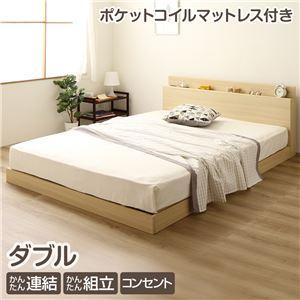 連結ベッド すのこベッド マットレス付き ファミリーベッド ダブル   ナチュラル ポケットコイルマットレス付き ヘッドボード 棚付き コンセント付き 1年保証