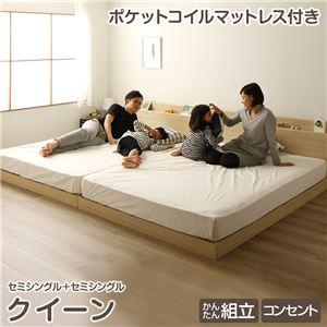 連結ベッド すのこベッド マットレス付き ファミリーベッド クイーン  SS+SS ナチュラル ポケットコイルマットレス付き ヘッドボード 棚付き コンセント付き 1年保証