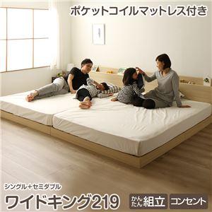 連結ベッド すのこベッド マットレス付き ファミリーベッド ワイドキング 219cm S+SD ナチュラル ポケットコイルマットレス付き ヘッドボード 棚付き コンセント付き 1年保証