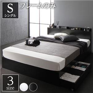 ベッド収納付き引き出し付き木製棚付き宮付きコンセント付きシンプルモダンブラックシングルベッドフレームのみ