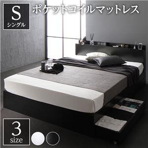 ベッド収納付き引き出し付き木製棚付き宮付きコンセント付きシンプルモダンブラックシングルポケットコイルマットレス付き