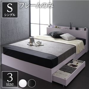 ベッド収納付き引き出し付き木製棚付き宮付きコンセント付きシンプルモダンホワイトシングルベッドフレームのみ