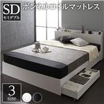 ベッド 収納付き 引き出し付き 木製 棚付き 宮付き コンセント付き シンプル モダン ホワイト セミダブル ボンネルコイルマットレス付き