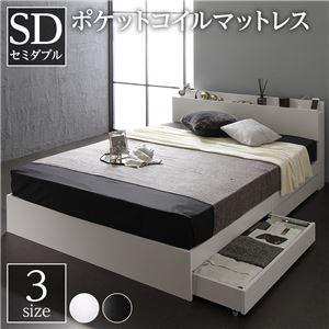 ベッド収納付き引き出し付き木製棚付き宮付きコンセント付きシンプルモダンホワイトセミダブルポケットコイルマットレス付き