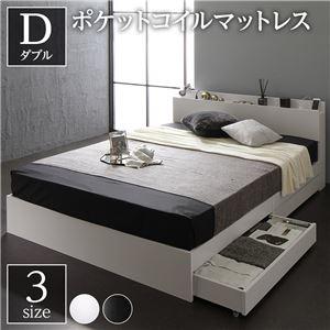 ベッド収納付き引き出し付き木製棚付き宮付きコンセント付きシンプルモダンホワイトダブルポケットコイルマットレス付き