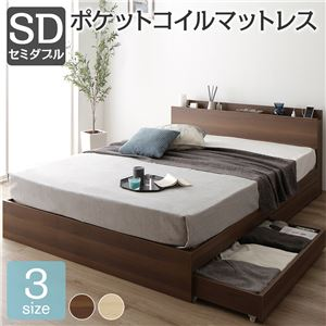 ベッド収納付き引き出し付き木製棚付き宮付きコンセント付きシンプルモダンブラウンセミダブルポケットコイルマットレス付き