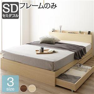 ベッド収納付き引き出し付き木製棚付き宮付きコンセント付きシンプルモダンナチュラルセミダブルベッドフレームのみ