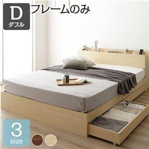 ベッド収納付き引き出し付き木製棚付き宮付きコンセント付きシンプルモダンナチュラルダブルベッドフレームのみ