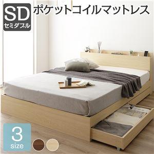 ベッド収納付き引き出し付き木製棚付き宮付きコンセント付きシンプルモダンナチュラルセミダブルポケットコイルマットレス付き