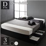 ベッド 収納付き 引き出し付き 木製 省スペース コンパクト ヘッドレス シンプル モダン ブラック ダブル ベッドフレームのみ