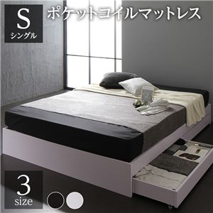 ベッド収納付き引き出し付き木製省スペースコンパクトヘッドレスシンプルモダンホワイトシングルポケットコイルマットレス付き