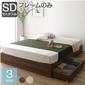ベッド収納付き引き出し付き木製省スペースコンパクトヘッドレスシンプルモダンブラウンセミダブルベッドフレームのみ