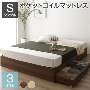 ベッド収納付き引き出し付き木製省スペースコンパクトヘッドレスシンプルモダンブラウンシングルポケットコイルマットレス付き