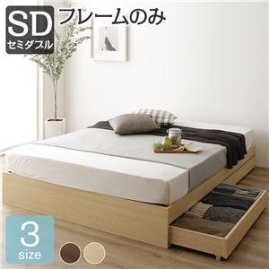 ベッド収納付き引き出し付き木製省スペースコンパクトヘッドレスシンプルモダンナチュラルセミダブルベッドフレームのみ