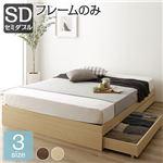 木製 シンプル ヘッドレス 引出し付き 収納ベッド ナチュラル セミダブル ベッドフレームのみ
