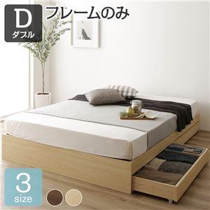 ベッド収納付き引き出し付き木製省スペースコンパクトヘッドレスシンプルモダンナチュラルダブルベッドフレームのみ