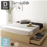 木製 シンプル ヘッドレス 引出し付き 収納ベッド ナチュラル ダブル ベッドフレームのみ
