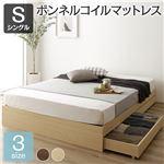 木製 シンプル ヘッドレス 引出し付き 収納ベッド ナチュラル シングル ボンネルコイルマットレス付き