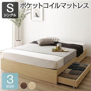 ベッド収納付き引き出し付き木製省スペースコンパクトヘッドレスシンプルモダンナチュラルシングルポケットコイルマットレス付き