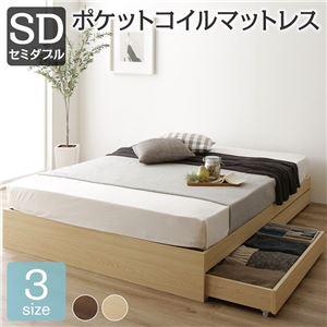 ベッド収納付き引き出し付き木製省スペースコンパクトヘッドレスシンプルモダンナチュラルセミダブルポケットコイルマットレス付き