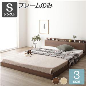 ベッド低床ロータイプすのこ木製棚付き宮付きコンセント付きシンプルモダンブラウンシングルベッドフレームのみ
