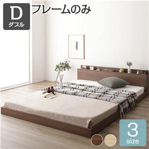 ベッド低床ロータイプすのこ木製棚付き宮付きコンセント付きシンプルモダンブラウンダブルベッドフレームのみ