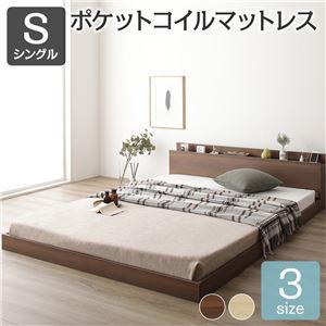 ベッド低床ロータイプすのこ木製棚付き宮付きコンセント付きシンプルモダンブラウンシングルポケットコイルマットレス付き